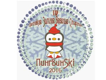 Детские весёлые горнолыжные старты ПингвинSki 2016. Регистрация открыта.