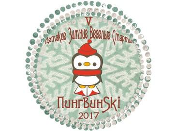 Итоговые старты сезона ПингвинSki 2017