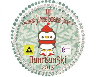 Регистрация на ПингвинSki 2015 объявляется открытой.